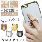 バンカーリング スマホリング おしゃれ 薄型 iPhone キラキラ 車載ホルダー キャラクター クマ ベアー 熊 アニマル かわいい Android スタンド アイフォン Ring