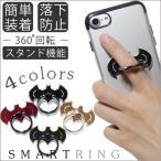 バンカーリング スマホリング おしゃれ 薄型 iPhone キラキラ 車載ホルダー バットマン かっこいい ブランド Android スタンド アイフォン Ring