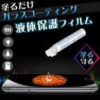 スマホ ナノ粒子 クリスタル ガラス コーティング 液体保護フィルム 施工キット iPhone タブレット 画面保護 スマートフォン 塗るガラスフィルム 硬度9H