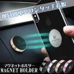 スマホスタンド マグネットホルダー 車載 スマホホルダー 磁石 磁気 スマホホルダー スクーター 部屋