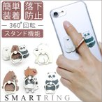 スマホリング バンカーリング キャラクター BEARS スマイル おしゃれ かわいい 薄型 iPhone キラキラ 車載ホルダー Android スタンド アイフォン Ring ベアーズ