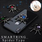 バンカーリング スマホリング スパイダー おしゃれ 薄型 iPhone かっこいい キラキラ 車載ホルダー Android スタンド アイフォン クモ 蜘蛛