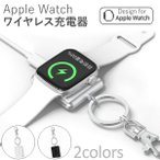 アップルウォッチ ワイヤレス充電器 Qi  6 SE Apple Watch 5 4 3 キーホルダー Qi ストラップ 持ち運び 急速充電 ミニ チャージャー チー 携帯充電キーホルダー