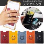 バンカーリング スマホリング カードホルダー カードケース 収納 おしゃれ 薄型 iPhone かっこいい リング付きカードホルダー
