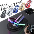 バンカーリング スマホリング おしゃれ 薄型 車載スタンド ホルダー iPhone キラキラ かわいい Android スタンド 2in1