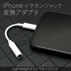 iPhone 12 Pro Max mini 11 XS Max XR イヤホン変換アダプタ 充電 変換ケーブル 8 Plus 7 Plus イヤホン変換プラグ Lightning ジャックコード