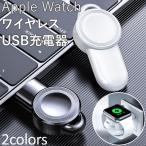 アップルウォッチ ワイヤレス充電器 6 SE Apple Watch 5 4 3 2 急速充電 ミニ チャージャー 持ち運び ミニキーチェーン充電器 ポイント消化