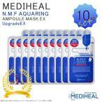 あすつく メディヒール パック N.M.F アクアリング シートマスク 韓国コスメ MEDIHEAL お試し 個包装 BTS 毎日 シカ コラーゲン プラセンタ 10枚 正規品