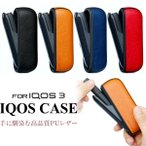 アイコス3 新型 ケース iQOS3 ケース カバー PUレザー 革
