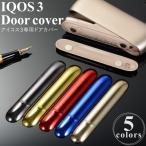 アイコス3 ケース ドアカバー 新型 iQOS3 着せ替え