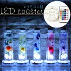 ハーバリウム LEDライト 15色 リモコン 光る LEDコースター 光量調節機能 LEDスタンド アクアリウム 10灯 光る