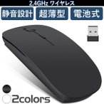 マウス 無線 ワイヤレス マウス ワイヤレスマウス 薄型 無線 光学式 電池式 単四電池 高機能マウス 送料無料