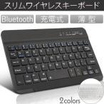 ワイヤレスキーボード Bluetooth US 充電式 パソコン スマホ 静穏設計