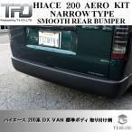 ハイエース 200系 リアスムースバンパー 標準ボディ用(ナロー) 未塗装