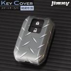 新型ジムニーJB64W/74W リモコンキーカバー(スマートキーカバー)ハードタイプ 縞鋼板柄 キーケース キーカバー