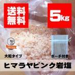ヒマラヤ岩塩 バスソルト ピンク 5kg