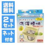 洗濯槽クリーナー 洗濯槽快 30g  2包組 ネット付き ホタテ貝焼成カルシウム100% 除菌