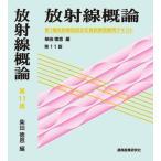 放射線概論 第11版 第1種放射線取扱主任者試験受験用テキスト