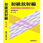 初級放射線 第10版 第2種放射線取扱主任者試験受験用テキスト