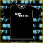 漢字Tシャツ/面白Tシャツ/鬼嫁 不在着信(99)/ブラック/サイズS〜XL