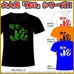 パロディTシャツ/漢字Tシャツ/俺の鬼嫁/全4色/サイズS〜XL