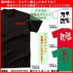 スタッフTシャツ/面白Tシャツ/焼肉Tシャツ/ホルモンTシャツ/店名入り販促Tシャツ/名前変更可