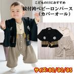 紋付袴風ベビーロンパース(カバーオール)/黒/サイズ80/90/95
