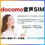 プリペイド 音声SIM 日本国内 ドコモ回線 高速データ容量3G/月 SMS/着信受け放題 継続利用可 Docomo格安SIM 1ヶ月パックプリペイド電話 コンビニチャージ可能