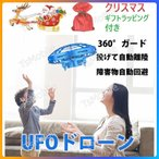 クリスマスプレゼントギフトラッピング付き 人気Christmasgift ラジコン 子供が喜ぶおもちゃpresent UFO 安いドローン安全 自動飛行 自動回避障害 自動高度維持