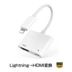 lightning HDMI変換ケーブル1080P HD画質iPhone Lightning Digital AVアダプタ ライトニング HDMI 変換アダプター スマホ アップル デジタル接続ケーブル