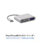 iPhone 4in1変換アダプタ Lightning充電ジャック USB3.0ポート SD/TFカードリーダー iPadライトニング データ転送 バックアップ PDFファイル 保存移動