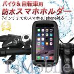 スマホホルダー 防水 自転車 バイク スマホスタンド スマホ ホルダー 携帯ホルダー ロードバイク 360度回転 送料無料 防水ケース iphone11 pro Xperia P20