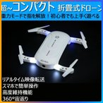 ドローン 安い 初心者 200g以下 カメラ付き Ts-zd4 ミニ 折り畳み おもちゃ ラジコン 気圧センサー ヘッドレス 重力モード 空撮 WIFIFPV スマホ 遠隔操作