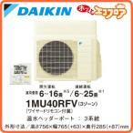 ダイキン ヒートポンプ式温水床暖房 ホッとエコフロア 室外ユニット 温水ヘッダーポート:3系統 1MU40RFV