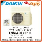ダイキン ヒートポンプ式温水床暖房 ホッとエコフロア 室外ユニット 温水ヘッダーポート:4系統 1MU56RFV