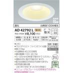 コイズミ照明 照明器具 屋内屋外兼用 パネルシリーズLEDダウンライト 高気密SB形 リニューアル対応 白熱球100W相当 電球色 調光可 散光 ベースタイプ AD42792L