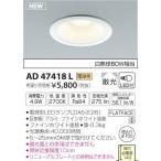 コイズミ照明 照明器具 M形レトロフィットLEDダウンライト ランプ交換可 ベースタイプ 電球色 非調光 散光 白熱球60W相当 AD47418L