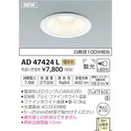 コイズミ照明 照明器具 M形レトロフィットLEDダウンライト ランプ交換可 ベースタイプ 電球色 非調光 散光 白熱球100W相当 AD47424L
