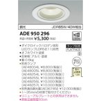 コイズミ照明 照明器具 M形レトロフィットLEDダウンライト ベースタイプ・ランプ別売 JDR40W相当 調光タイプ ADE950296