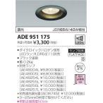 コイズミ照明 照明器具 M形レトロフィットLEDダウンライト ベースタイプ・ランプ別売 JDR40W相当 調光タイプ ADE951175