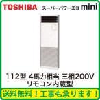 ショッピング東芝 東芝 業務用エアコン 床置形 スタンドタイプ スーパーパワーエコmini シングル 112形 AFEA11257B2 (4馬力 三相200V)