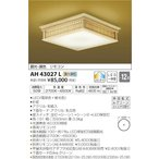 コイズミ照明 照明器具 LED和風シーリングライト 新遠角 LED50W 調光・調色タイプ AH43027L 【〜12畳】