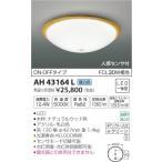 コイズミ照明 照明器具 LED小型シーリングライト 内玄関向け 人感センサー付 FCL30W相当 昼白色 非調光 AH43164L