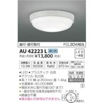 コイズミ照明 KOIZUMI KOA 防雨防湿型シーリング AU42223L