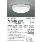 コイズミ照明 防雨防湿型シーリング LED 昼白色 AU42227L