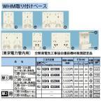 Panasonic 電設資材 住宅分電盤・分電盤 WHM取り付けベース BQKN8310HK
