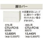 コロナ エコキュート・電気温水器 部材 脚カバー CTU-FC15