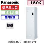 【専用リモコン付】 Panasonic 電気温水器 150L ワンルームマンション 給湯専用タイプ DH-15T5ZM