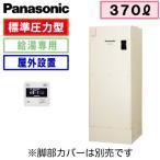 【専用リモコン付】 Panasonic 電気温水器 370L 給湯専用タイプ 標準圧力型 DH-37G5Z