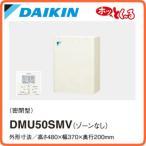 ダイキン ヒートポンプ式温水床暖房システム ホッとく〜る システムマルチ 床暖房ユニット 密閉型 DMU50SMV